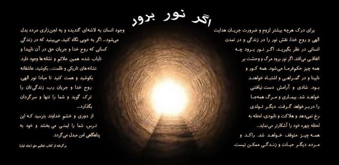 هدایت الهی ,نقش نور ,تمدن انسانی ,شادی و آرامش ,دیگر تولدی ,حیات و زندگی وجود انسان  روح خدا ,جریان حق ,عاشقانه بكوشید ,نور الهی,پناهگاهی امن