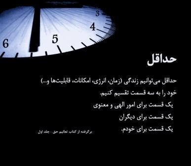 زمان,انرژی,امکانات,قابلیت ها ,امور الهی ,معنوی